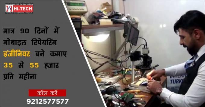 Hi tech Best Institute for Mobile Repairing in Delhi